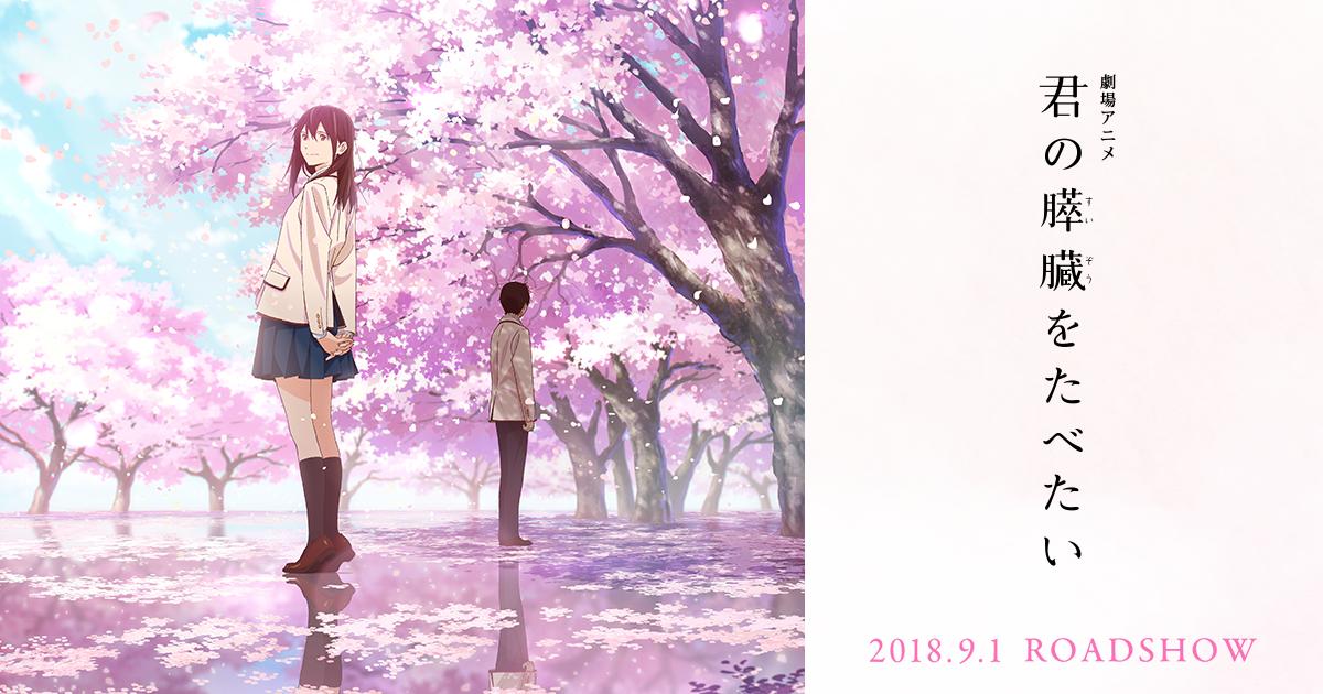 劇場アニメ「君の膵臓をたべたい」Blu-ray&DVD2019年4月発売!